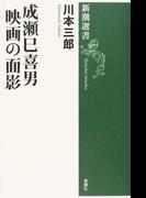 成瀬巳喜男 映画の面影 (新潮選書)(新潮選書)