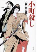 小町殺し (文春文庫)(文春文庫)