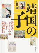 靖国の子 教科書・子どもの本に見る靖国神社