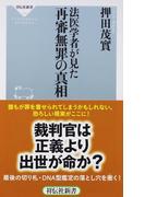 法医学者が見た再審無罪の真相 (祥伝社新書)(祥伝社新書)