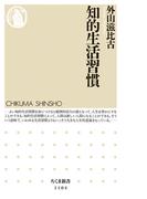 知的生活習慣 (ちくま新書)(ちくま新書)