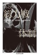 総力戦体制 (ちくま学芸文庫)(ちくま学芸文庫)