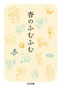 杏のふむふむ (ちくま文庫)(ちくま文庫)