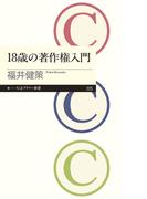 18歳の著作権入門 (ちくまプリマー新書)(ちくまプリマー新書)