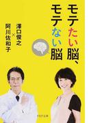 モテたい脳、モテない脳 (PHP文庫)(PHP文庫)