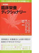 臨床栄養ディクショナリー 改訂5版