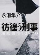 彷徨う刑事 凍結都市TOKYO (朝日文庫)(朝日文庫)