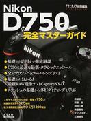 Nikon D750完全マスターガイド (ASAHI ORIGINAL)
