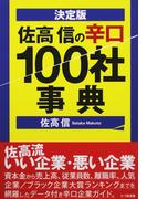 佐高信の辛口100社事典 決定版