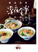 深夜食堂の料理帖 (オリジナルBIG COMICS SPECIAL)
