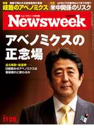 ニューズウィーク日本版 2014年 11/25号(ニューズウィーク)