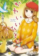 AneLaLa かわいいひと  story03(AneLaLa)