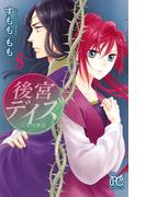 後宮デイズ~七星国物語~ 8(プリンセス・コミックス)