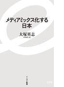 メディアミックス化する日本(イースト新書)