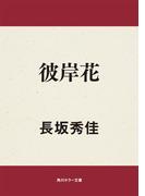 彼岸花(角川ホラー文庫)