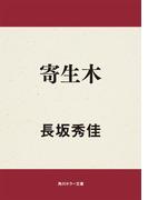 寄生木(角川ホラー文庫)