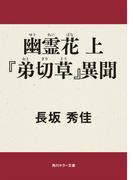 幽霊花 上 『弟切草』異聞(角川ホラー文庫)