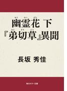 幽霊花 下 『弟切草』異聞(角川ホラー文庫)