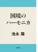 国境のハーモニカ(角川文庫)