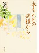 木もれ日の病棟から(角川文庫)