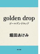 golden drop(角川文庫)