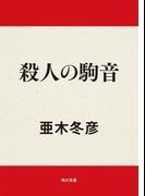 殺人の駒音(角川文庫)