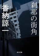 刹那の街角(角川文庫)