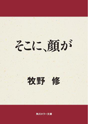 そこに、顔が(角川ホラー文庫)