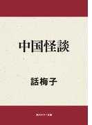 中国怪談(角川ホラー文庫)