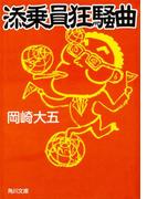 添乗員狂騒曲(角川文庫)