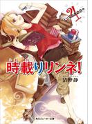 時載りリンネ! 4 とっておきの日々(角川スニーカー文庫)