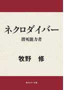 【期間限定価格】ネクロダイバー 潜死能力者(角川ホラー文庫)