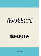 花のもとにて(角川文庫)