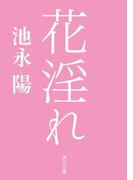 花淫れ(角川文庫)