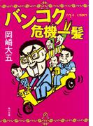 バンコク危機一髪(角川文庫)