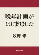 【期間限定価格】晩年計画がはじまりました(角川ホラー文庫)
