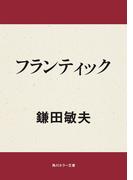 フランティック(角川ホラー文庫)