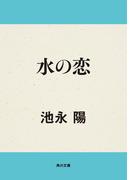 水の恋(角川文庫)