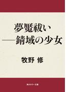 【期間限定価格】夢魘祓い ――錆域の少女(角川ホラー文庫)