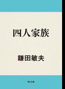 四人家族(角川文庫)