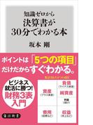 知識ゼロから決算書が30分でわかる本(角川SSC新書)