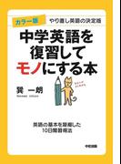 カラー版 中学英語を復習してモノにする本(中経出版)