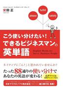 【期間限定価格】こう使い分けたい! できるビジネスマンの英単語(中経出版)