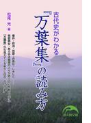 古代史がわかる『万葉集』の読み方(新人物文庫)