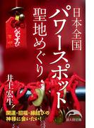 日本全国 聖地めぐり(新人物文庫)