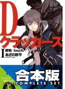 【合本版】Dクラッカーズ 全10巻(富士見ファンタジア文庫)