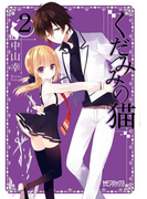 くだみみの猫 2(MFコミックス アライブシリーズ)