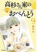 高杉さん家のおべんとう 9(フラッパーシリーズ)