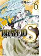 BRAVE 10 S ブレイブ-テン-スパイラル 6(ジーンシリーズ)