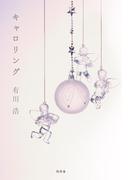 キャロリング(幻冬舎単行本)